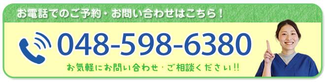 予約電話番号:048-598-6380