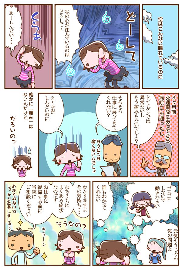 交通事故による頭痛・めまい・吐き気の漫画