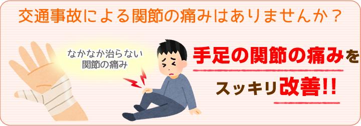 交通事故による関節の痛みのお悩みをあきらめないでください!