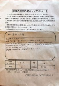 熊谷市 20代女性 交通事故 むち打ち 腰痛